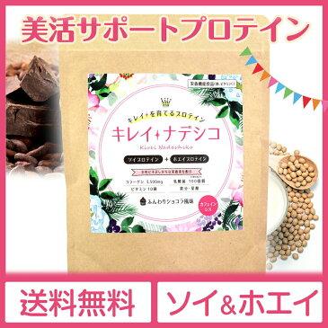 女性のためのプロテイン キレイナデシコ ふんわりショコラ風味 美容 たんぱく質 ダイエット サプリメント ホエイプロテイン ソイプロテイン おからパウダー