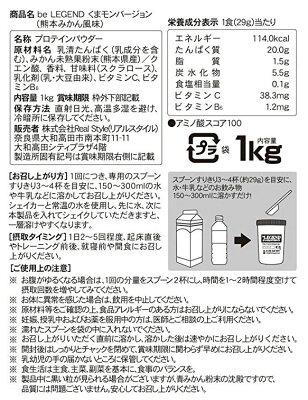 ビーレジェンドプロテインくまモンバージョン熊本みかん風味1kg(beLEGENDホエイプロテイン)