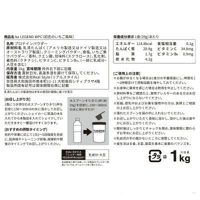 ビーレジェンドプロテイン初恋のいちご風味1kg(beLEGENDホエイプロテイン)