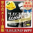 ビーレジェンド WPI 地中海レモン風味 1kg(be LEGEND ホエイプロテイン)