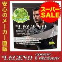 ビーレジェンド -be LEGEND- スポーツ&リカバリー『すかっとマスカット風味』【1Kg】