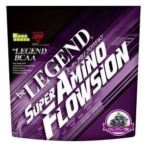 ビーレジェンドSUPER AMINO FLOWSION420gもう1レップ!グレープ風味