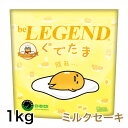 ビーレジェンド プロテイン ぐでたま ぐでぐでミルクセーキ風味【1kg】(be LEGEND ホエイプロテイン)【オススメ】 1