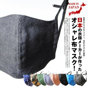 マスク デニムマスク コットンマスク 布マスク 日本製 国産 メンズ ペイズリー カモ 洗える コットン 保湿 オシャレマスク 大き目