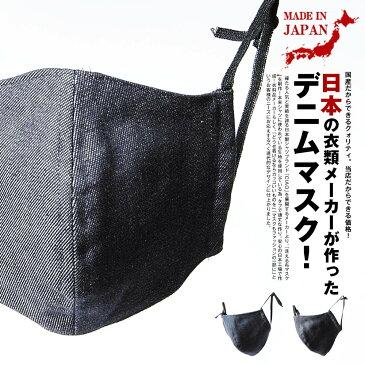 マスク デニムマスク 布マスク [5月25日入荷予定] 予約 在庫あり 男女兼用 日本製 国内生産 ユニセックス 洗える 洗濯可能 花粉症 コットン オシャレ