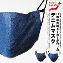 マスク デニムマスク 布マスク 男女兼用 日本製 国内生産 保湿 ユニセックス 洗える 洗濯可能 花粉症 オシャレ 99