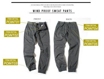 防風機能素材 スウェットパンツ 裏起毛 スウェットパンツ メンズ ウインドプルーフ スウェット パンツ ジョガーパンツ bt