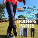 ゴルフパンツ メンズ 強ストレッチ ゴルフウェア チノパン 細身 美脚 パンツ 接触冷感 ウェア ゴルフ用品 スポーツ 夏用 夏服 通販