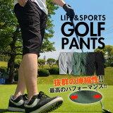 ゴルフパンツ メンズ ショートパンツ ゴルフズボン ショーツ 短パン ストレッチ ゴルフウェア パンツ ゴルフ用品 通販 スポーツウエア