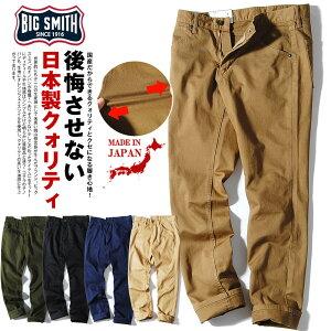 ビッグスミス big smith チノパン オレンジフェイス ストレッチ テーパード チノ 日本製 国産 テーパードチノ メンズ