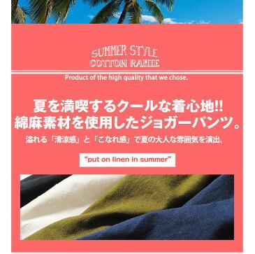 コットンリネン ジョガーパンツ クロップド or ロング タイプ 長ズボン 裾リブ 綿麻 夏用 薄手 メンズ イージーパンツ