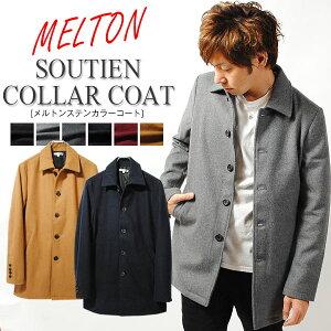 ステンカラーコート メルトンコート ロングコート メンズ ウール コート メンズファッション 冬物 ブラック キャメル グレー アウター メンズ メルトン