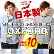 国産オックスフォードボタンダウンシャツ(長袖or7分袖)/ciaoチャオ メンズ オックスフォードシャツ 日本製/7分丈 定