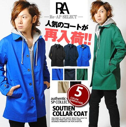 ステンカラーコート T/Cツイル /メンズ ショップコート ロングコート スプリングコート ネイビー ...