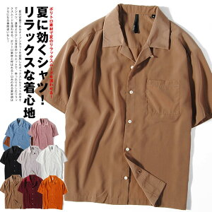 オープンカラー レーヨンシャツ 開襟シャツ ビッグシャツ ビッグシルエット ワイドシルエット オープンカラー 半袖シャツ メンズ ストリート 「SS」