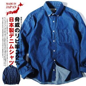 国産 デニムシャツ ciaoチャオ メンズ 長袖 日本製 ボタンダウンシャツ ネイビー インディゴ
