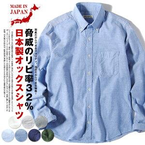 シャツ 無地 オックスフォードシャツ メンズ 国産 長袖シャツ ciaoチャオ 日本製 着丈短め 送料無料 プレゼントに最適