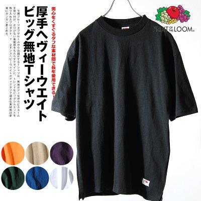 FRUIT OF THE LOOM ヘビーウェイト Tシャツ