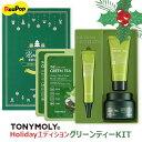 数量限定【12月中発送予定】【TONYMOLY】TONYMO...