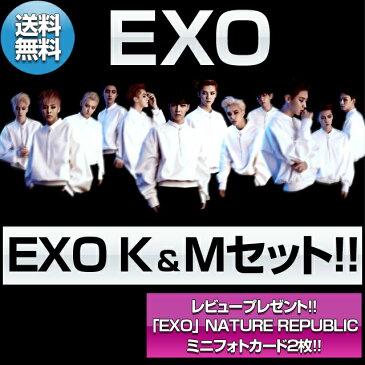 【お得 EXO K&Mセット】【予約】【送料無料】 EXO (エクソ) - 『 Overdose ( 中毒 )』 韓国版 ミニ Album EXO-M EXO-K 5月8日 カムバック