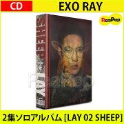 【1次予約限定価格】EXOLAY2集ソロアルバム[LAY02SHEEP]【CD】【発売10月18日】【10月21日発送予定】