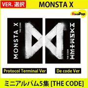 送料無料【2次予約】MONSTAXミニアルバム5集[THECODE]バージョン選択【CD】【発売11月7日】【11月17日発送予定】