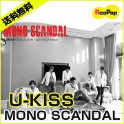 【送料無料】【予約6/3】U-KISSMonoScandal(MiniAlbum)