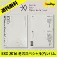送料無料【6次予約】EXO 2016 Winter Special Album[For Life][タイトル曲の翻訳付き]★絶対チャート反映!!★エクソ 冬のスペシャルアルバム【発売12/20】【発送1月中旬】【韓国音楽】【K-POP】【CD】