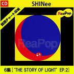 【1次予約限定価格】初回限定ポスター [丸めて発送] SHINee (シャイニー) - 6集'THE STORY OF LIGHT' EP.2 【発売6月11日予定】【6月18日発送予定】 【CD】【K-POP】