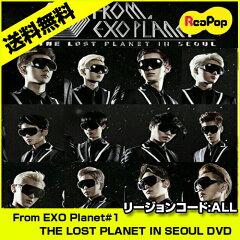 送料無料【予約 3月末】EXO エキソ - From EXO Planet#1 THE LOST PLANET IN SEOUL 【リージョ...