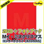 【予約7/22】 【DVD】 イ・ミヌ(M)2013 Mイ・ミヌクリスマスコンサートライブ「X10 MAS」(2 DISC)+スペシャルフォトブック/ SHIN HWA