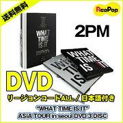 【予約7/22】【初回ポスター】【DVD】2PMLIVETOURDVD「WHATTIMEISIT」(コードALL)【送料無料】