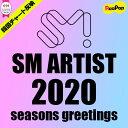送料無料【全員公式特典付】【1次予約限定価格】SM ARTIST 2020年シーズングリーティング【 TVXQ / SUPER JUNIOR / EXO / REDVELVET / NCT / SHINee ...】【12月末発送】SM Entertainment 東方神起2020カレンダー SEASON'S GREETINGS seasons greeting シーグリ シグリKPOP