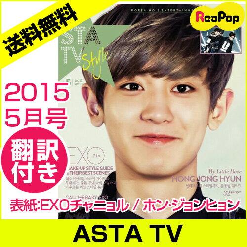 雑誌, 洋雑誌 4ASTA TV 5(2015)-EXO183;EXOK-pop in Jeju!EXO Style Exo Jonghyun AOAK-POP