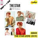 【1次予約限定価格】【翻訳付き】 AB6IX - THE STAR 6月号(2019)【表紙/画報インタビュー】【発売5月末】【6月初発送】AB6IX KPOP 韓国雑誌