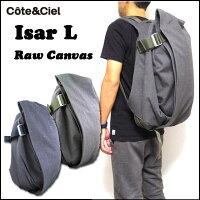 コートエシエル/Cote&Ciel