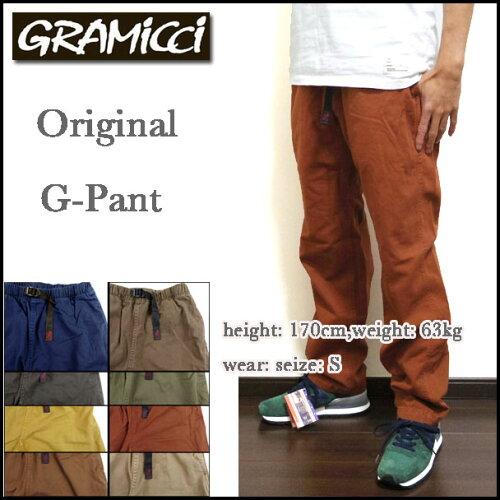 グラミチ/GRAMICCI/クライミングパンツ/メンズ/Original G-Pant/ロング丈/M-0652 05P03Dec16