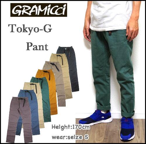 グラミチ GRAMICCI クライミングパンツ メンズ Tokyo G-Pant スリム ロング丈 M-0828M 05P03Dec16