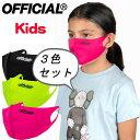 キッズ マスク ブランド 子供用 おしゃれ Official Kids Face Mask ポリウレタンマスク 3枚セット 洗える