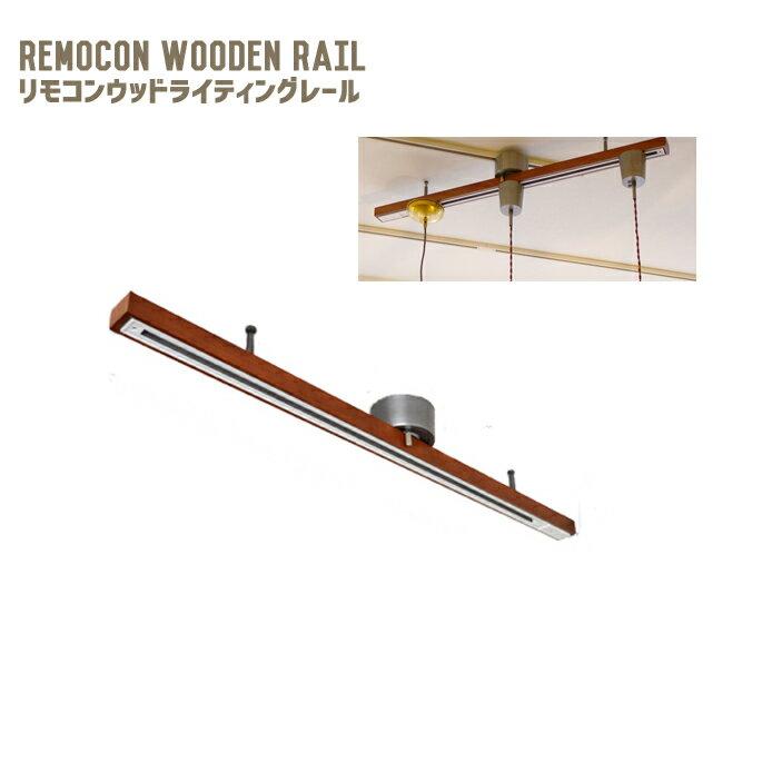 業界初登場!ありそうでなかった木型ダクトレール♪ REMOCON WOODEN RAIL(リモコンウッドライティングレール) WR-001 ハモサ(HERMOSA) 送料無料
