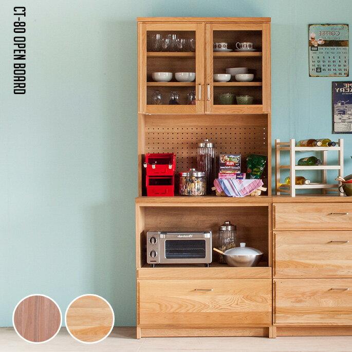 ナチュラル&シンプル CT80オープンボード(CT-80 Open Board) カップボード・食器棚・キッチンボード 全2色(NA・WN) 送料無料
