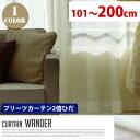 Wander(ワンダー) プリーツカーテン【2倍ひだ】 エレガントスタ...