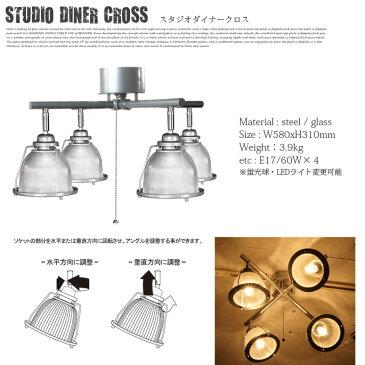 STEEL PIPE×アンティークガラスシェードがオシャレ! STUDIO DINER CROSS(スタジオダイナークロス) シーリングライト・スポットライト HERMOSA(ハモサ) SL-005 送料無料