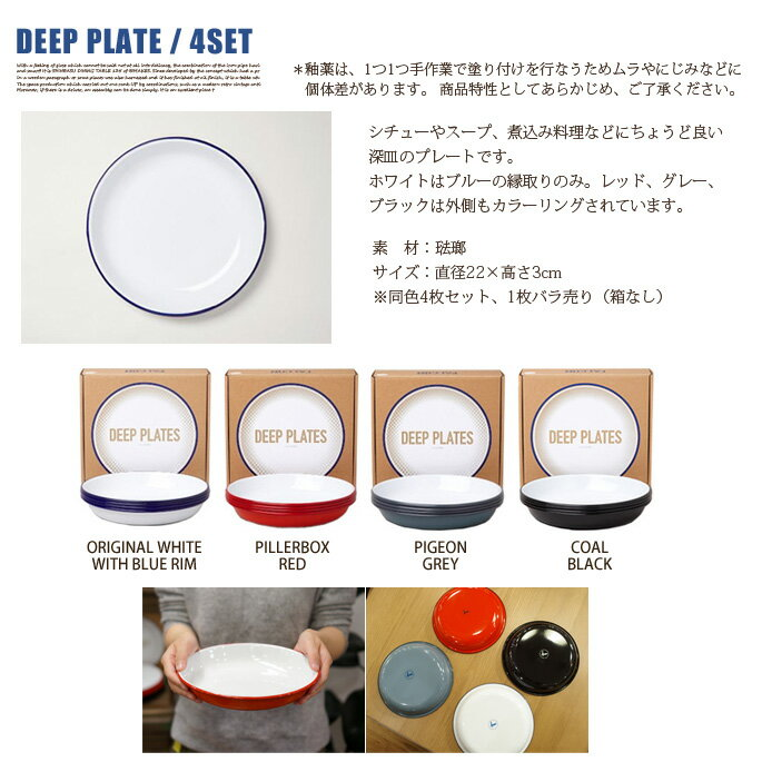 FALCON DEEP PLATE (ファルコン ディーププレート)4set 全4カラー(Original White with Blue ・Pillarbox Red ・Pigeon Grey・Coal Black )