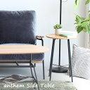 【送料無料】サイドテーブル 40×40×56cm アンセム ...