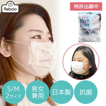 【 送料無料 】 抗菌マスクインナー 1個 ミツマル 定形外1K 日本製 Sサイズ Mサイズ マスクフレーム マスクインナー マスクガード インナーフレーム 洗える 立体 肌荒れ 内側 蒸れ 防止 花粉症 送料込み