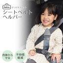 【 送料無料 】 シートベルトヘルパー NR600 Rebalo おまかせ...