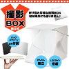 【メール便対応可能】組み立て式撮影BOX撮影ボックス小型LEDライト搭載折り畳み撮影出品簡易スタジオ背景2色付属