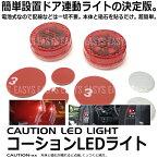 【メール便対応可能】 コーションLEDライト ドアライト 連動 磁石スイッチ式 配線不要 簡単 LED 事故防止 外装