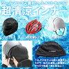 【メール便対応可能】クールインナークールマックス冷感吸汗キャップ帽子ヘルメットバイク